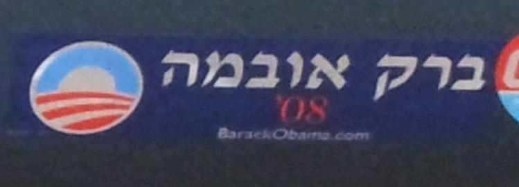 Bumper Sticker - Redmond WA - Hebrew 2