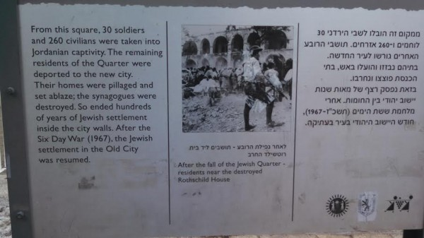 Jerusalem Old City Jewish Quarter Sign Jordan Capture