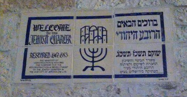 Jerusalem Old City Jewish Quarter Sign
