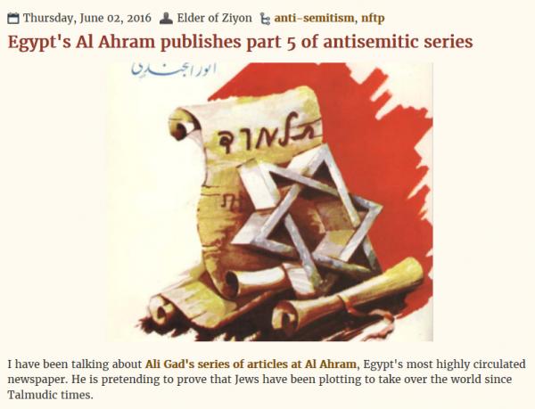 Al Ahram anti-semitism series