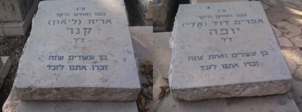 [Edward Joffe and Leon Kanner Headstones]