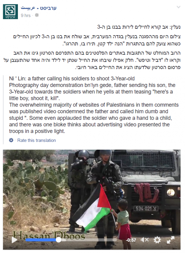 Palestinian child confronts Israeli FB page