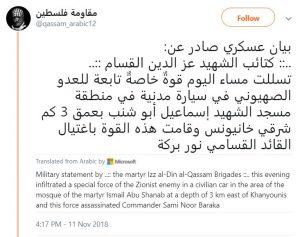 https://twitter.com/qassam_arabic12/status/1061729724802756612